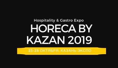 IV Международная выставка HORECA by Kazan 2019