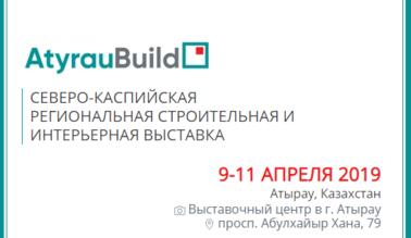 18-я Северо-Каспийская региональная строительная и интерьерная выставка «AtyrauBuild – 2019»