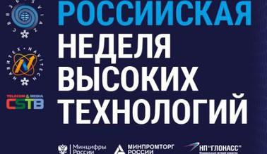 Российская неделя высоких технологий