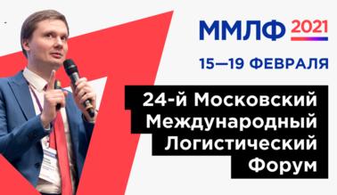 Московский международный логистический форум