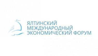 Ялтинский международный экономический форум «ЯМЭФ-2020»
