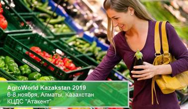 "Международная Центрально-Азиатская  выставка Сельское хозяйство ""AgroWorld Kazakhstan"" 2019"