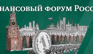 «Финансовый форум России»
