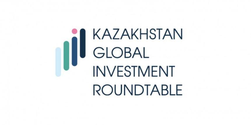 Третий ежегодный Казахстанский круглый стол по глобальным инвестициям