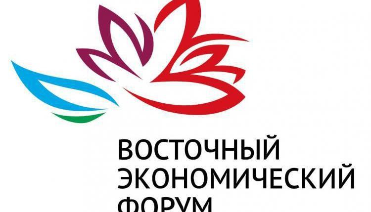 «Восточный экономический форум» - 2019