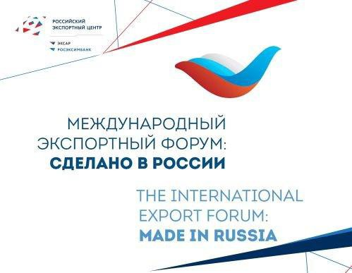 «Сделано в России» 2020