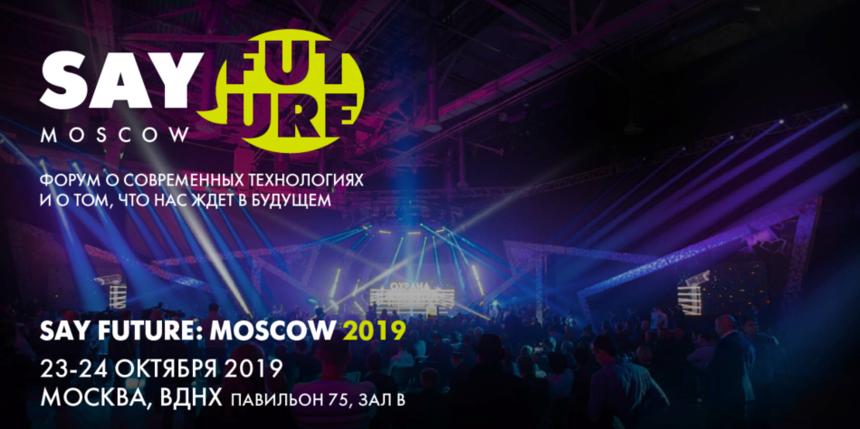 2-ой Международный Форум SAY FUTURE Forum