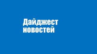 Новостной дайджест (01.01.2021 - 19.01.2021)