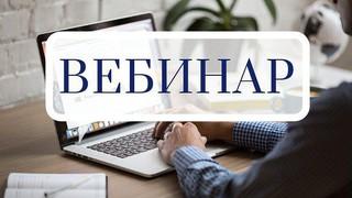 """Обучающий вебинар """"Условия работы на российском рынке"""""""