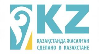 Казахстанскую продукцию презентовали более чем на 50 мероприятий по всему миру