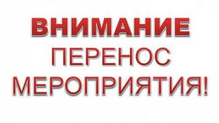 Перенос Конференции Торгового представительства РК в РФ