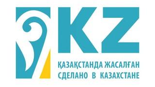 Бренды  Жамбылской области,  реализовывающие свою продукцию  в Российской Федерации