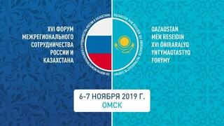 В Омске стартовал Форум межрегионального сотрудничества Казахстана и России