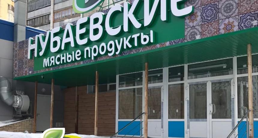 В Тюмене открылся магазин казахстанских продуктов.