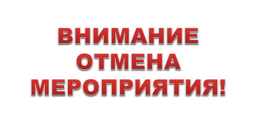 Отмена конференции «Развитие экспортного и инвестиционного взаимодействия между Казахстаном и Россией»