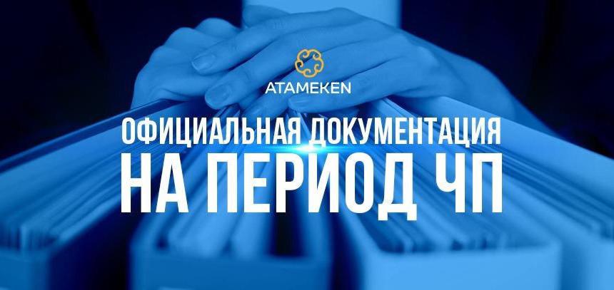 Официальная документация Республики Казахстан на период ЧП