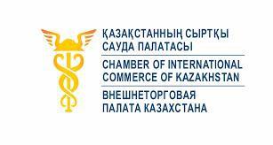 Сервисная поддержка казахстанских экспортеров на 2019 год