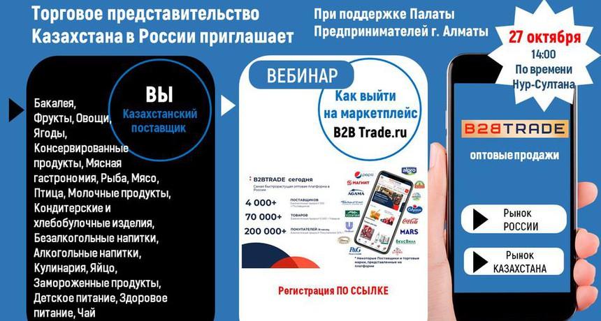 Дополнительные возможности продвижения товаров на рынке B2B e-com для казахстанских поставщиков