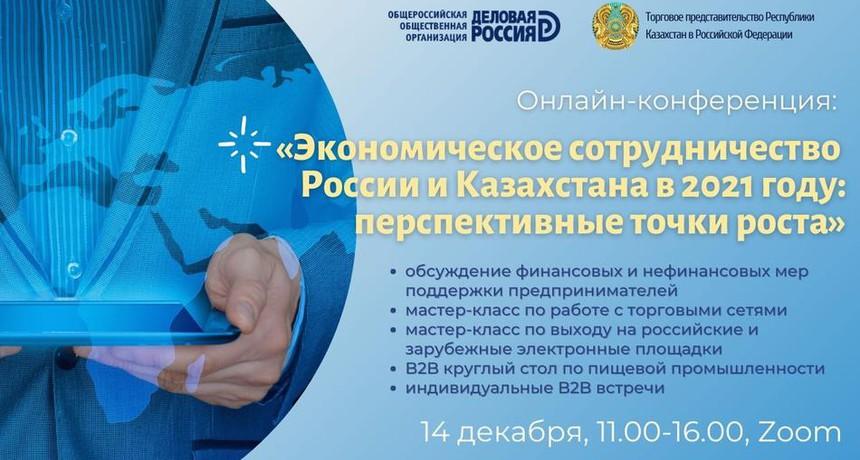 Онлайн конференция и B2B переговоры между казахстанскими и российскими компаниями