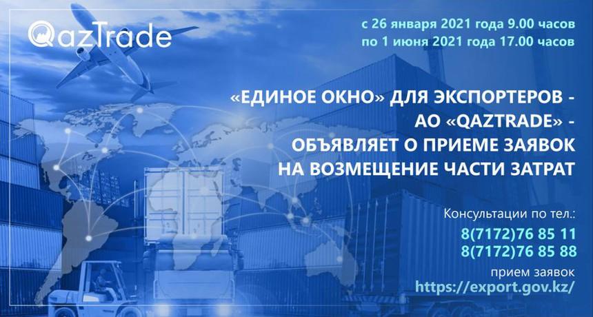 QazTrade начал прием заявок на возмещение затрат экспортерам