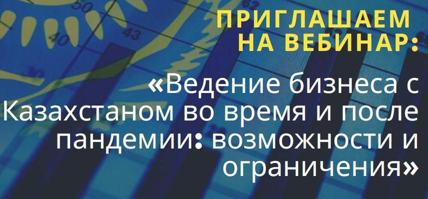 """Совместный вебинар ООО """"Деловая Россия"""""""
