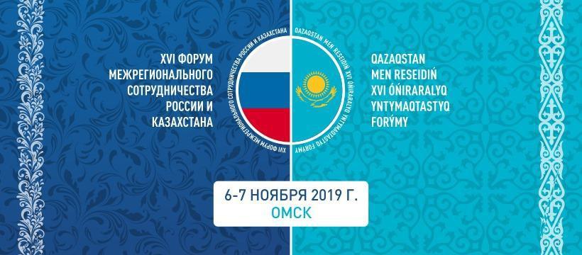 ХVI Межрегиональный форум сотрудничества России и Казахстана