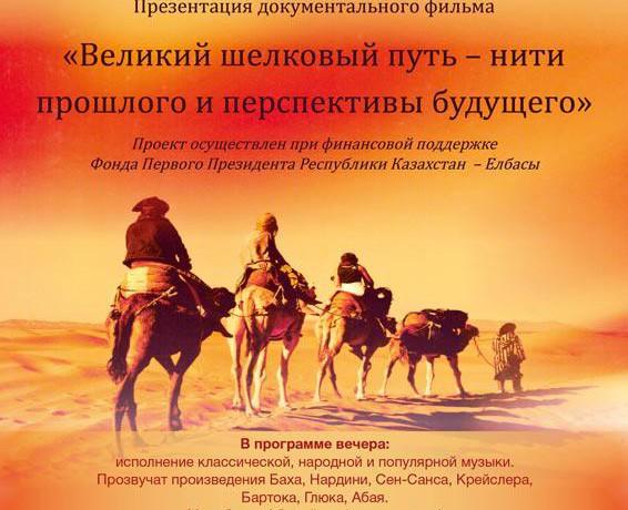 """""""Великий шелковый путь - нити прошлого и перспективы будущего"""""""
